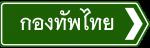 กองบัญชาการกองทัพไทย